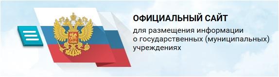 Ссылка на информацию, размещенную на официальном сайте РФ