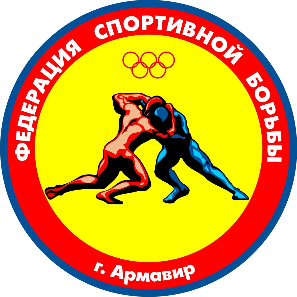 Федерация спортивной борьбы города Армавира
